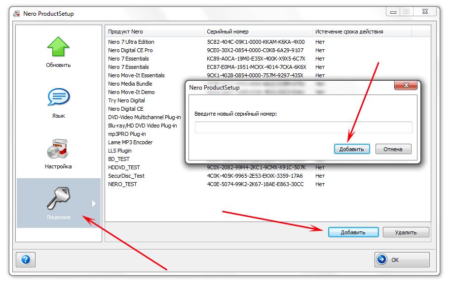 6)После установки программы добавляем дополнительные ключи из Keygen-а, что