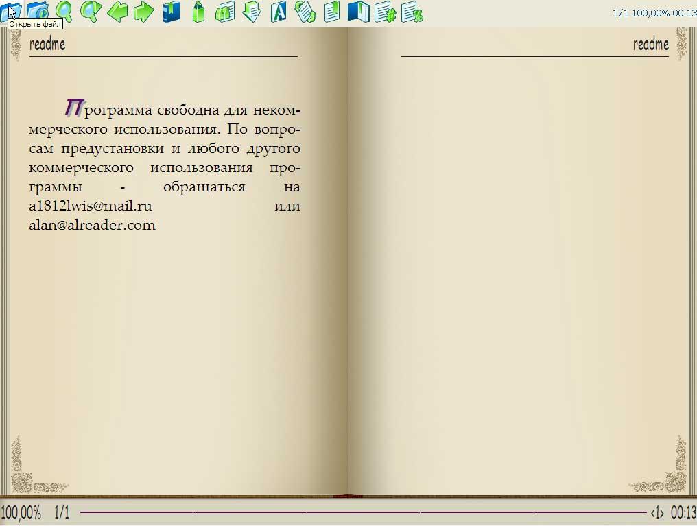 Книги в формате pdb